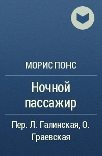 Морис Понс - Ночной пассажир