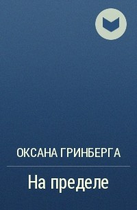 Оксана Гринберга - На пределе