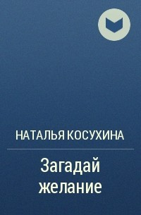 Наталья Косухина - Загадай желание