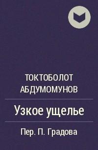 Токтоболот Абдумомунов - Узкое ущелье
