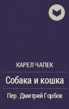 Карел Чапек - Собака и кошка