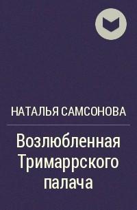 Наталья Самсонова - Возлюбленная Тримаррского палача