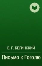 В. Г. Белинский - Письмо к Гоголю