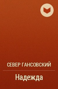 Север Гансовский - Надежда