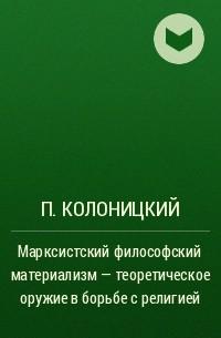 П. Колоницкий - Марксистский философский материализм - теоретическое оружие в борьбе с религией
