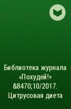 - Библиотека журнала «Похудей!» №10/2017. Цитрусовая диета