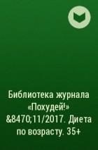 - Библиотека журнала «Похудей!» №11/2017. Диета по возрасту. 35+