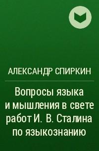 Александр Спиркин - Вопросы языка и мышления в свете работ И. В. Сталина по языкознанию