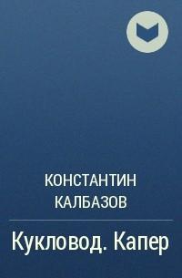 Константин Калбазов - Кукловод. Капер