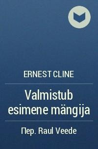Ernest Cline - Valmistub esimene mängija