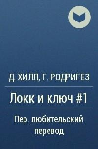 - Локк и ключ #1
