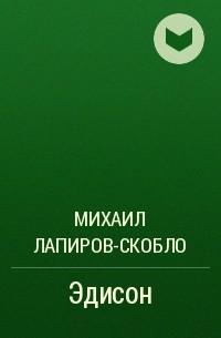 Михаил Лапиров-Скобло - Эдисон