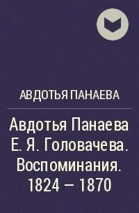Авдотья Панаева - Авдотья Панаева Е. Я. Головачева. Воспоминания. 1824 - 1870