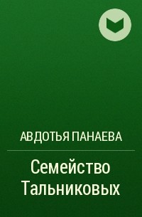 Авдотья Панаева - Семейство Тальниковых