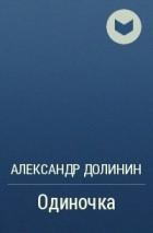 Александр Долинин - Одиночка