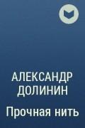 АЛЕКСАНДР ДОЛИНИН ОДИНОЧКА 2 ПРОЧНАЯ НИТЬ СКАЧАТЬ БЕСПЛАТНО