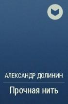 Александр Долинин - Прочная нить
