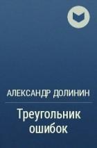 Александр Долинин - Треугольник ошибок