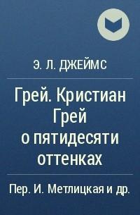 Э. Л. Джеймс - Грей. Кристиан Грей о пятидесяти оттенках