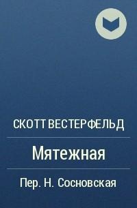 Скотт Вестерфельд - Мятежная