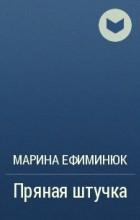 Марина Ефиминюк - Пряная штучка