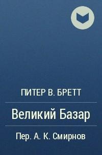 Питер В. Бретт - Великий Базар