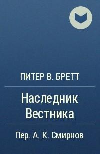 Питер В. Бретт - Наследник Вестника