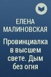 Елена Малиновская - Провинциалка в высшем свете. Дым без огня