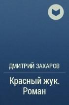 Дмитрий Захаров - Красныйжук. Роман