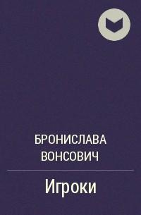 Бронислава Вонсович - Игроки