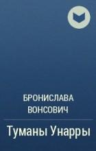 Бронислава Вонсович - Туманы Унарры
