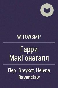 witowsmp - Гарри МакГонагалл