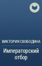 Виктория Свободина - Императорский отбор
