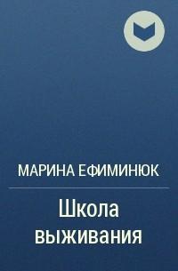 Марина Ефиминюк - Школа выживания