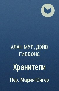Алан Мур, Дэйв Гиббонс - Хранители