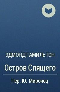 Эдмонд Гамильтон - Остров Спящего