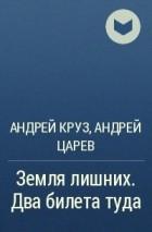 Андрей Круз - Земля лишних. Горячий сезон