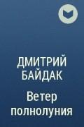 Дмитрий Байдак - Ветер полнолуния