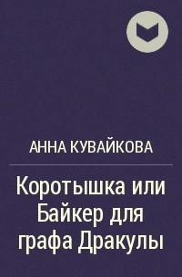 Анна Кувайкова - Коротышка или Байкер для графа Дракулы