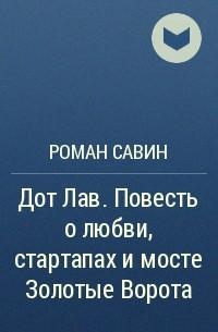 Роман Савин - ДотЛав. Повесть о любви, стартапах имостеЗолотые Ворота