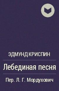 Эдмунд Криспин - Лебединая песня