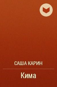 Саша Карин - Кима