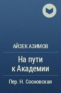 Айзек Азимов - На пути к Академии
