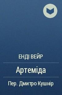 Енді Вейр - Артеміда