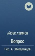 Айзек Азимов - Вопрос
