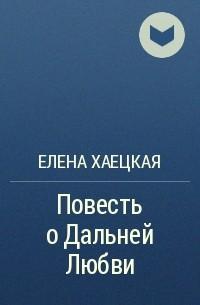 Елена Хаецкая - Повесть о Дальней Любви