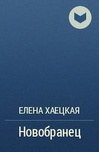 Елена Хаецкая - Новобранец