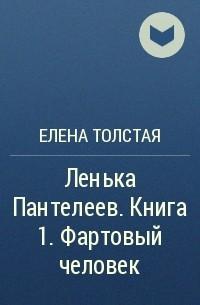 Елена Толстая - Ленька Пантелеев. Книга 1. Фартовый человек