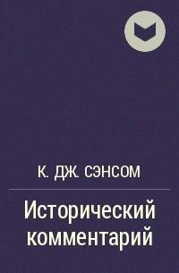 К. Дж. Сэнсом - Исторический комментарий