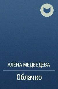 Алена Медведева - Облачко